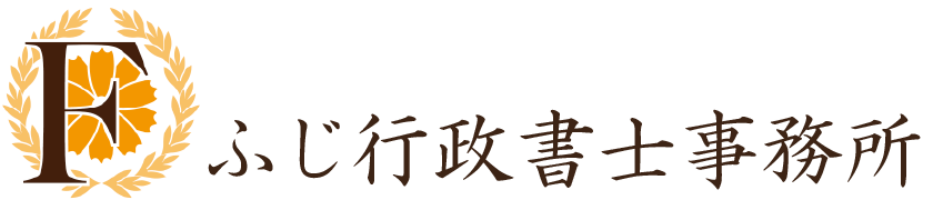 ふじ行政書士事務所